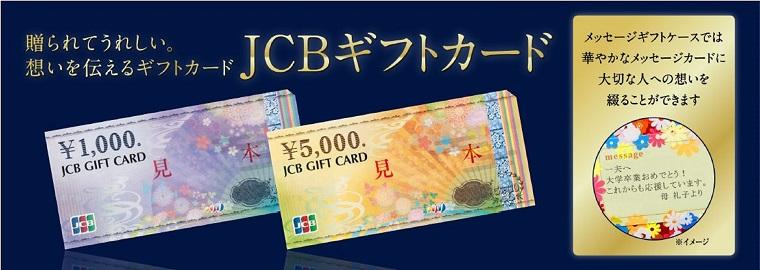 ギフト カード jtb